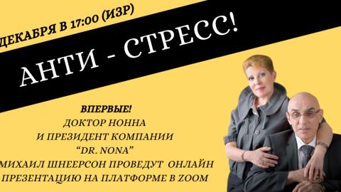 АНТИ-СТРЕСС! Онлайн презентация