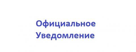 Закрытие Представительства в  Украине